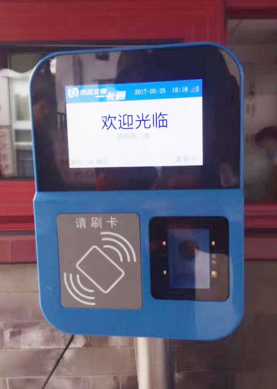 On-Board Multifunctional POS---Public Bus Service Improvement