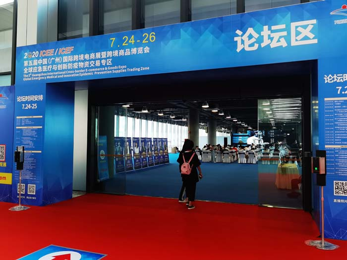 Rakinda Appeared at the GuangzhouInternationalCross-borderE-commerce