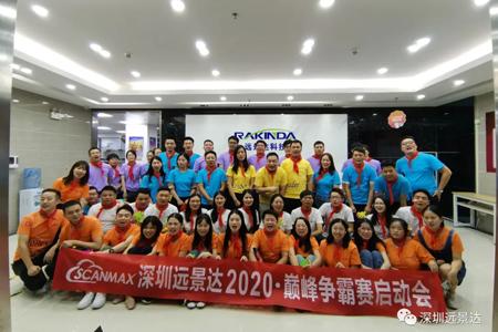 The 2020 Rakinda Group Peak Competition: 100-day Battle Started